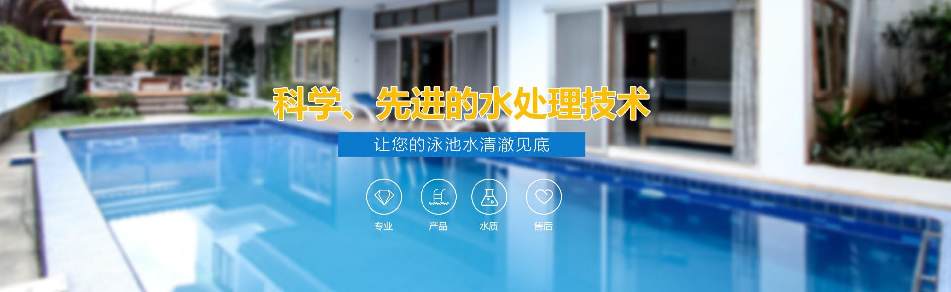 游泳池循环水设备